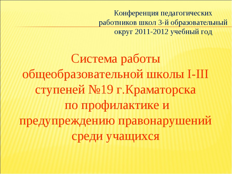 Конференция педагогических работников школ 3-й образовательный округ 2011-201...