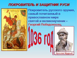 ПОКРОВИТЕЛЬ И ЗАЩИТНИК РУСИ Покровитель русского оружия, самый почитаемый в п
