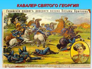 КАВАЛЕР СВЯТОГО ГЕОРГИЯ Полный Георгиевский кавалер - все четыре степени кре