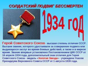 СОЛДАТСКИЙ ПОДВИГ БЕССМЕРТЕН Герой Советского Союза- высшая степень отличия