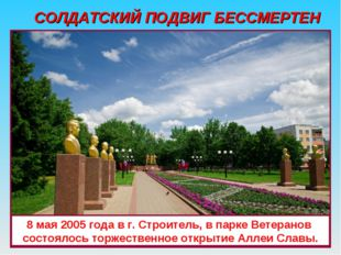 СОЛДАТСКИЙ ПОДВИГ БЕССМЕРТЕН Алфимов Д.Б. Беседин Н.Ф. Добрунов Г.Т. Каменев