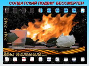 СОЛДАТСКИЙ ПОДВИГ БЕССМЕРТЕН Кавалер Ордена Славы трех степеней Иван Захаров