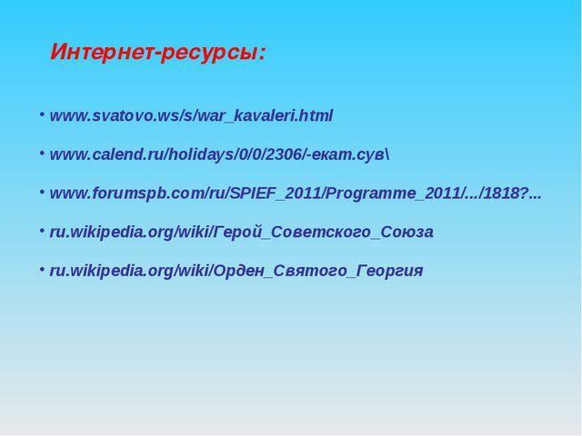 Интернет-ресурсы: www.svatovo.ws/s/war_kavaleri.html www.calend.ru/holidays/0...