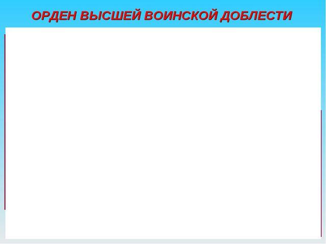 ОРДЕН ВЫСШЕЙ ВОИНСКОЙ ДОБЛЕСТИ Императорский Военный орден Святого Великомуче...