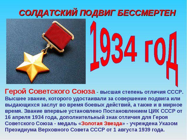 СОЛДАТСКИЙ ПОДВИГ БЕССМЕРТЕН Герой Советского Союза- высшая степень отличия...