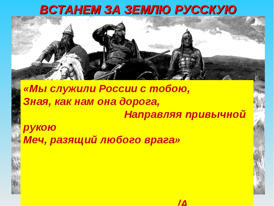 «Мы служили России с тобою, Зная, как нам она дорога, Направляя привычной рук...