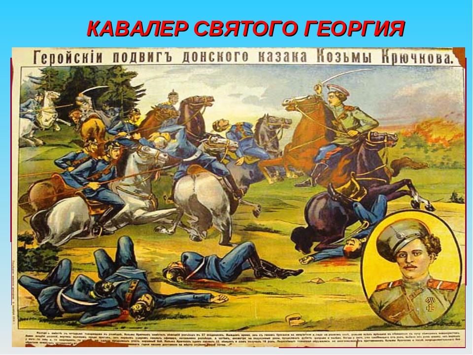 КАВАЛЕР СВЯТОГО ГЕОРГИЯ Полный Георгиевский кавалер - все четыре степени кре...