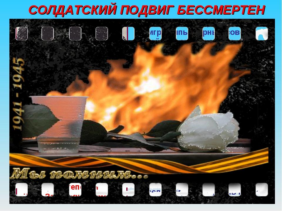 СОЛДАТСКИЙ ПОДВИГ БЕССМЕРТЕН Кавалер Ордена Славы трех степеней Иван Захаров...