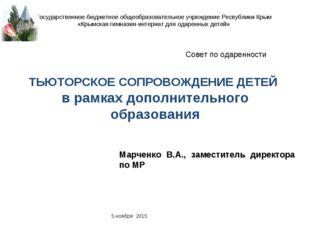 ТЬЮТОРСКОЕ СОПРОВОЖДЕНИЕ ДЕТЕЙ в рамках дополнительного образования Марченко