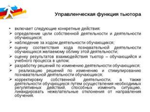Управленческая функция тьютора включает следующие конкретные действия: опреде