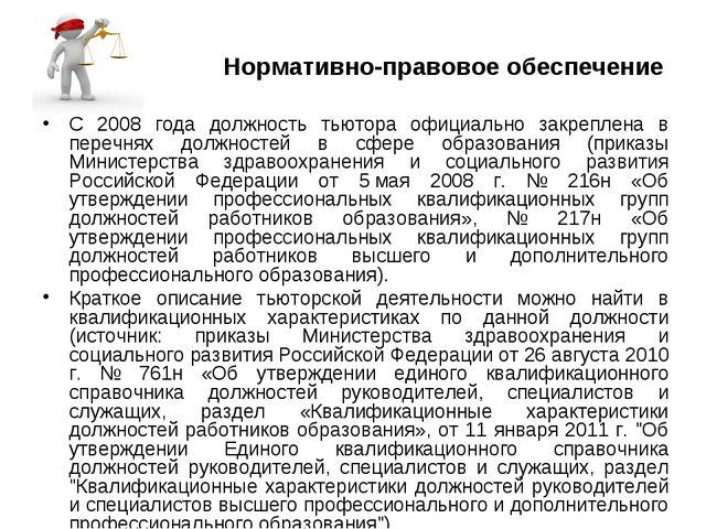 Нормативно-правовое обеспечение С 2008 года должность тьютора официально закр...