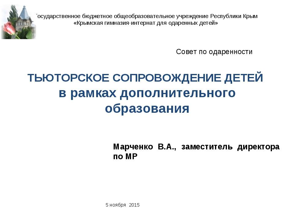 ТЬЮТОРСКОЕ СОПРОВОЖДЕНИЕ ДЕТЕЙ в рамках дополнительного образования Марченко...