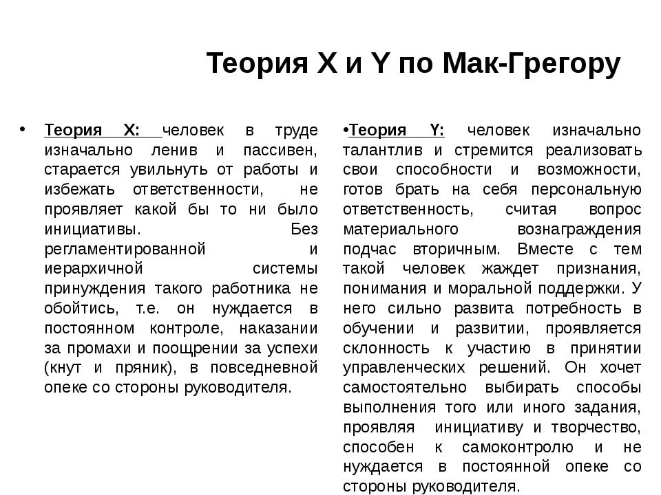 Теория X и Y по Мак-Грегору Теория X: человек в труде изначально ленив и пасс...