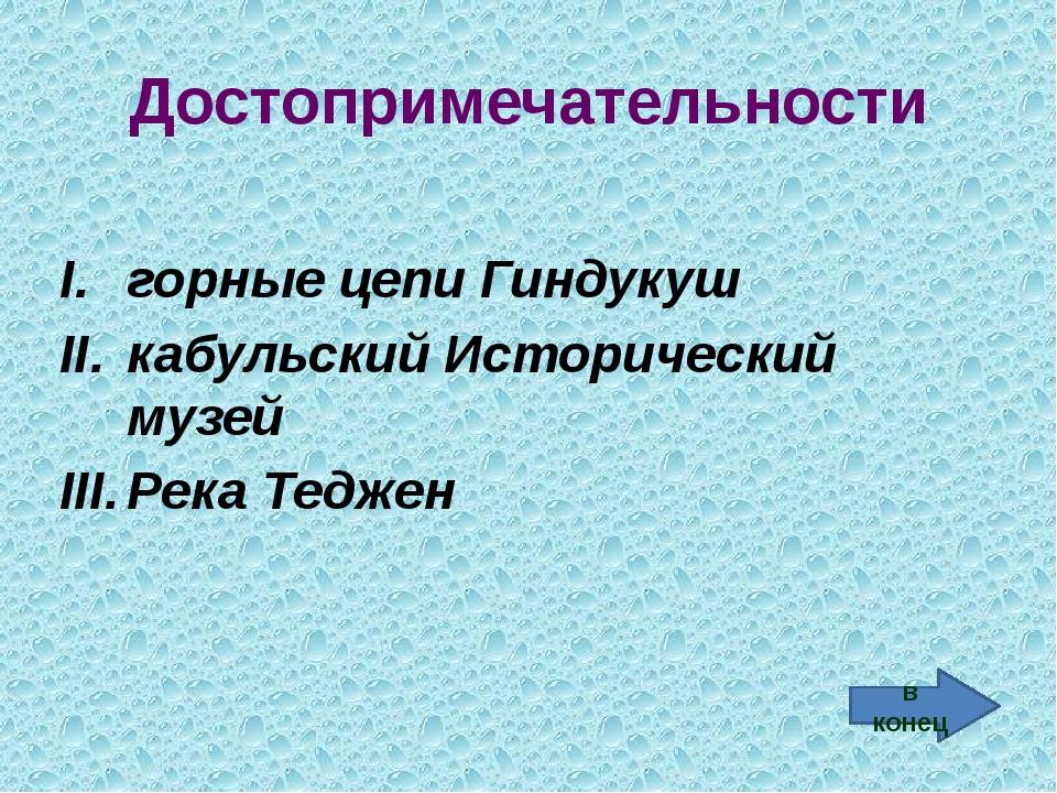 Достопримечательности горные цепи Гиндукуш кабульский Исторический музей Река...