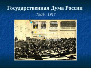 Государственная Дума России 1906 -1917