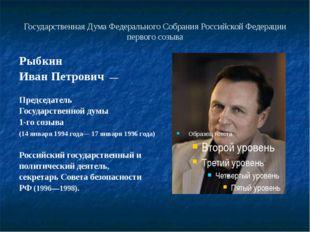 Государственная Дума Федерального Собрания Российской Федерации первого созыв