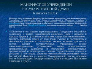 МАНИФЕСТ ОБ УЧРЕЖДЕНИИ ГОСУДАРСТВЕННОЙ ДУМЫ 6 августа 1905 г. Манифест (ниже