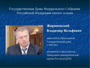 Государственная Дума Федерального Собрания Российской Федерации пятого созыва