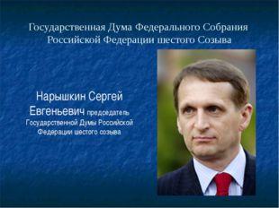 Государственная Дума Федерального Собрания Российской Федерации шестого Созыв