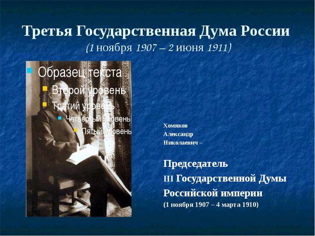 Третья Государственная Дума России (1 ноября 1907 – 2 июня 1911) Хомяков Алек...
