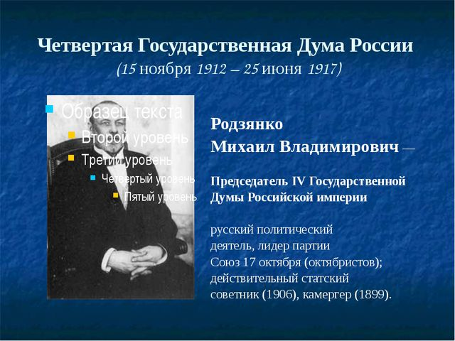 Четвертая Государственная Дума России (15 ноября 1912 – 25 июня 1917) Родзянк...
