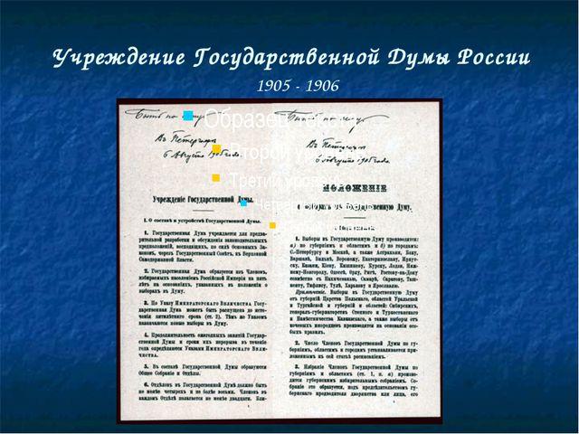 Учреждение Государственной Думы России 1905 - 1906