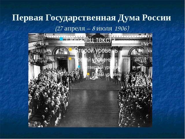 Первая Государственная Дума России (27 апреля – 8 июля 1906)