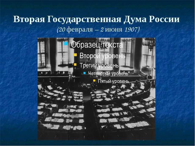 Вторая Государственная Дума России (20 февраля – 2 июня 1907)