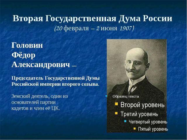 Вторая Государственная Дума России (20 февраля – 2 июня 1907) Головин Фёдор А...