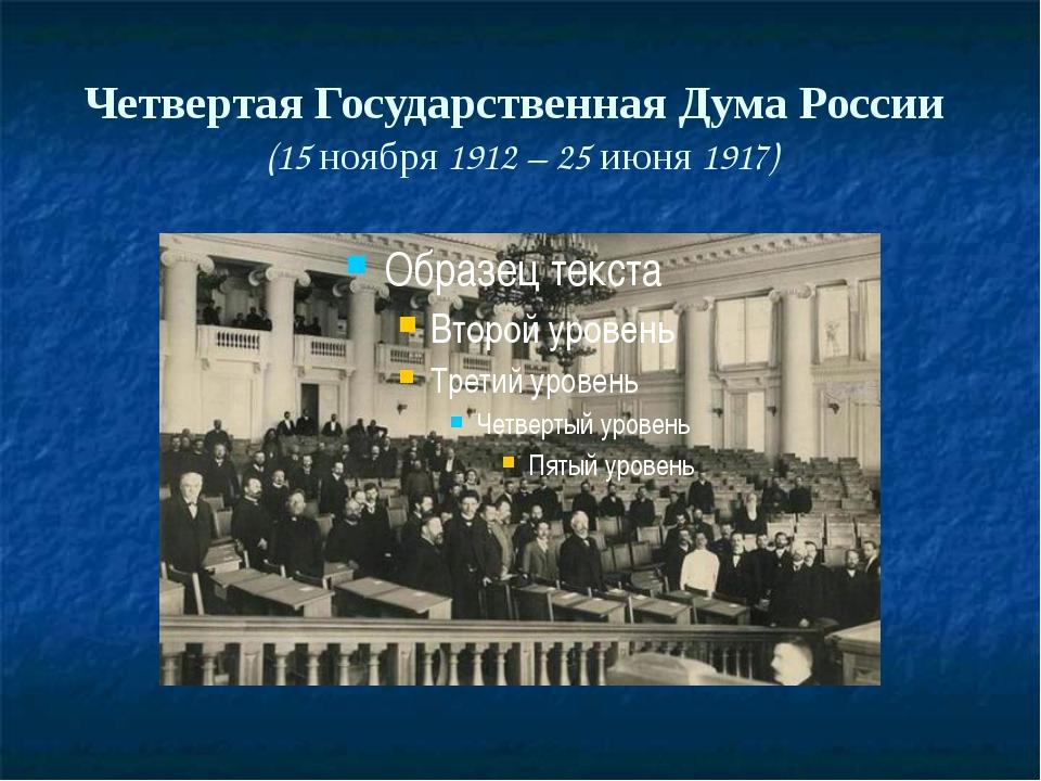 Четвертая Государственная Дума России (15 ноября 1912 – 25 июня 1917)