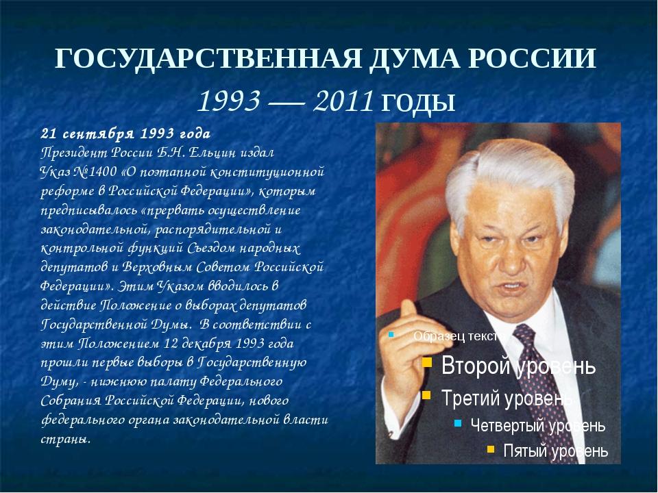 ГОСУДАРСТВЕННАЯ ДУМА РОССИИ 1993—2011 годы 21 сентября 1993 года Президент...