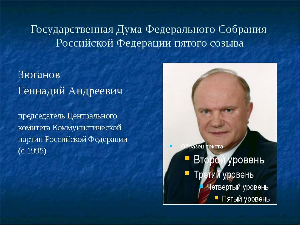 Государственная Дума Федерального Собрания Российской Федерации пятого созыва...