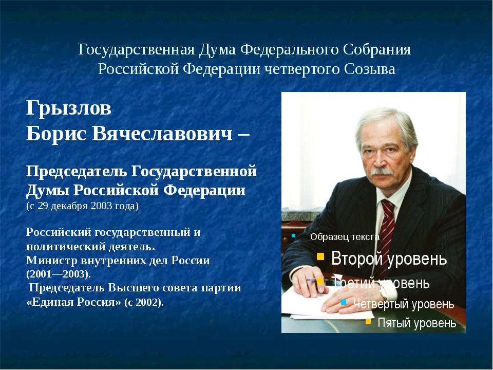 Государственная Дума Федерального Собрания Российской Федерации четвертого Со...