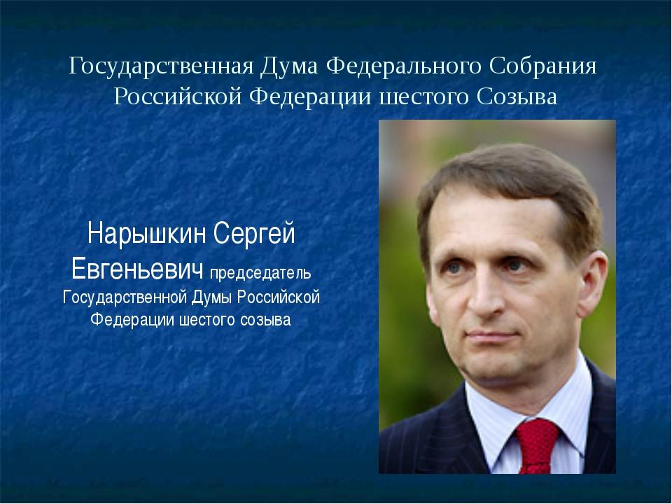 Государственная Дума Федерального Собрания Российской Федерации шестого Созыв...