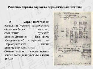Рукопись первого варианта периодической системы. В марте1869годана заседа