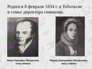 Родился 8 февраля 1834 г. в Тобольске в семье директора гимназии. Иван Павлов