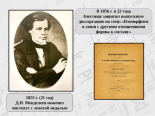 1855г.(21год) Д.И. Менделеев окончил институт с золотоймедалью В 1856 г.