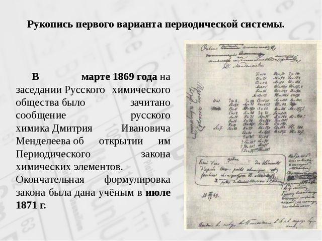 Рукопись первого варианта периодической системы. В марте1869годана заседа...