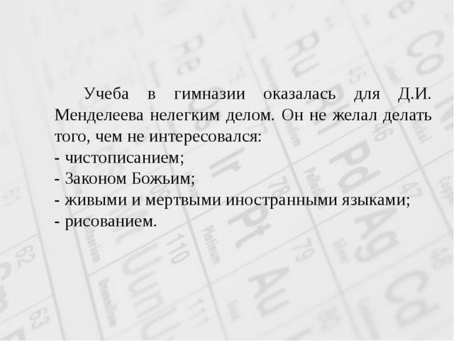 Учеба в гимназии оказалась для Д.И. Менделеева нелегким делом. Он не желал д...