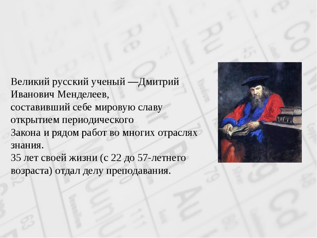 Великий русский ученый —Дмитрий Иванович Менделеев, составивший себе мировую...