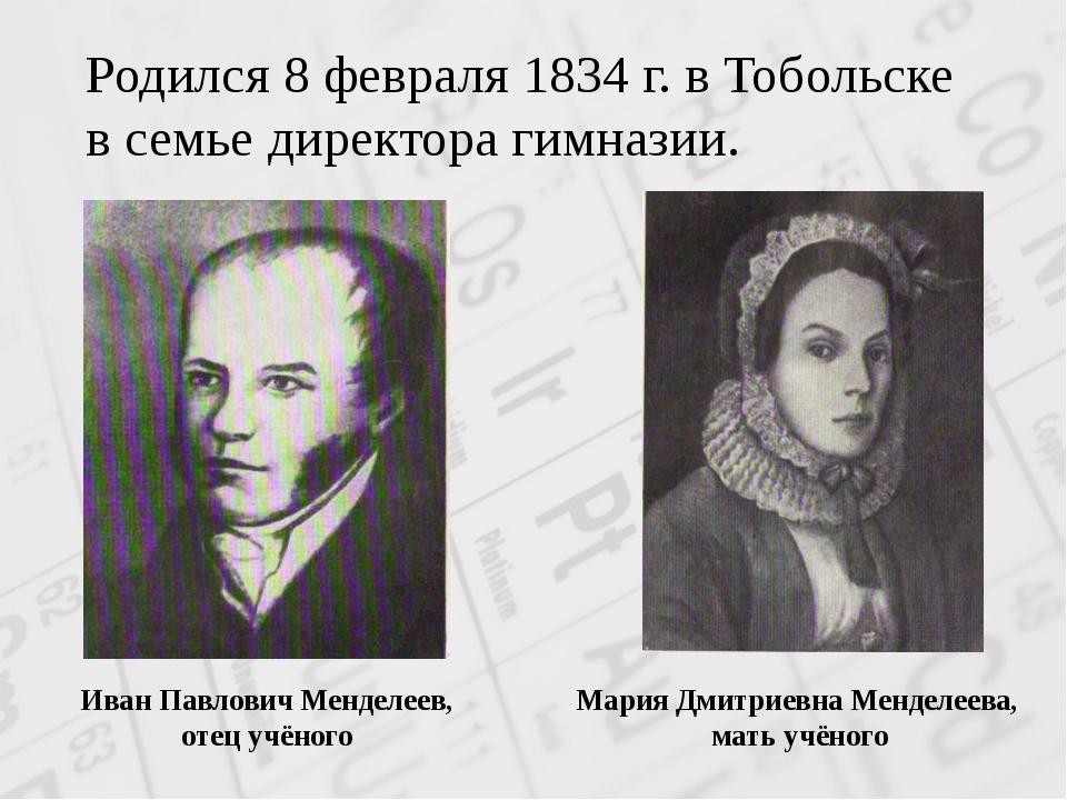 Родился 8 февраля 1834 г. в Тобольске в семье директора гимназии. Иван Павлов...
