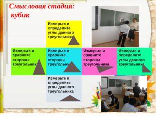 Смысловая стадия: кубик Измерьте и определите углы данного треугольника Измер