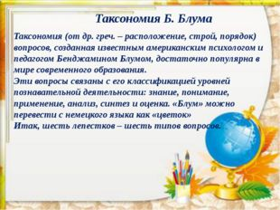 Таксономия Б. Блума Таксономия (от др. греч. – расположение, строй, порядок)