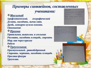 Примеры синквейнов, составленных учениками: Масштаб Арифметический, ге