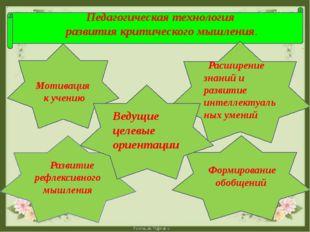 Педагогическая технология развития критического мышления. Мотивация к учению