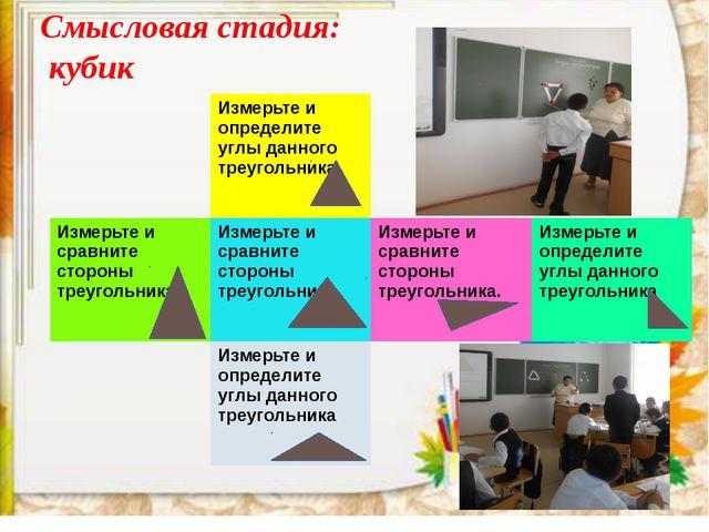 Смысловая стадия: кубик Измерьте и определите углы данного треугольника Измер...