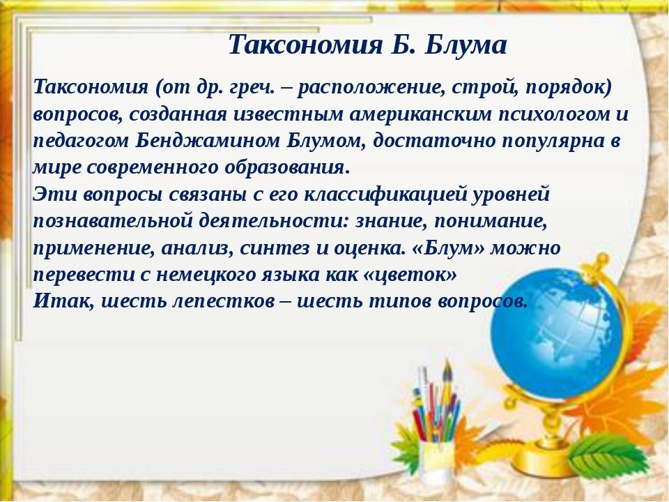 Таксономия Б. Блума Таксономия (от др. греч. – расположение, строй, порядок)...