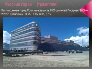 Русские горки (трамплин) Расположение город Сочи вместимость 7500 зрителей П