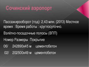 Сочинский аэропорт  Пассажирооборот (год):2,43млн. (2013) Местное время :