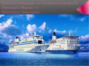 Плавучие гостиницы на Сочинской Олимпиаде «Принцесса Мария» и «Принцесса Анас